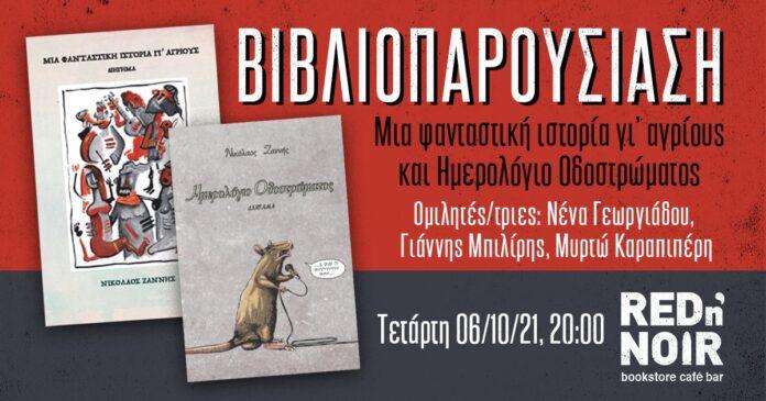 Νίκος Ζαννής βιβλιοπαρουσίαση