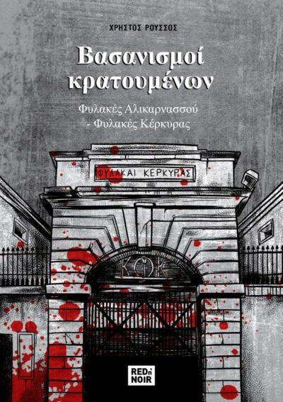 Βασανισμοί κρατουμένων